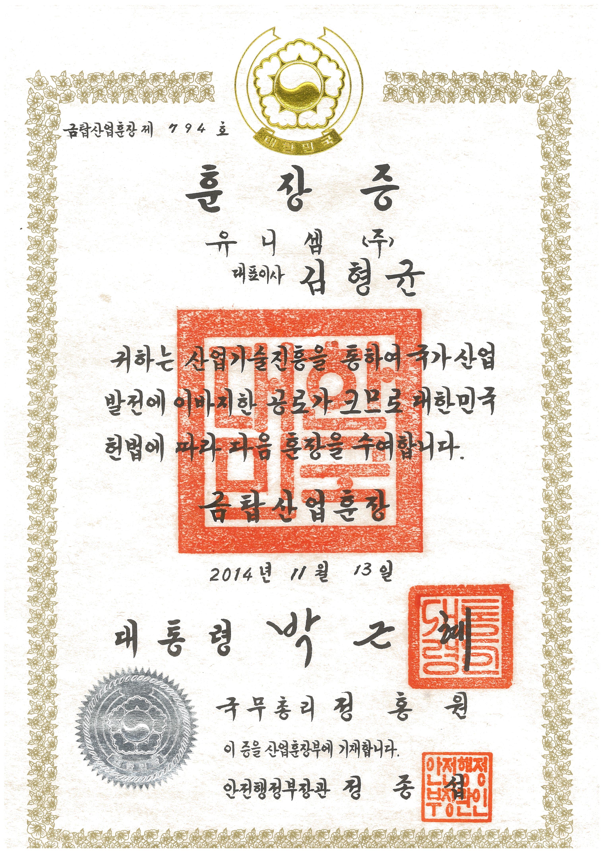 대한민국 기술대상 금탑 산업훈장 수상