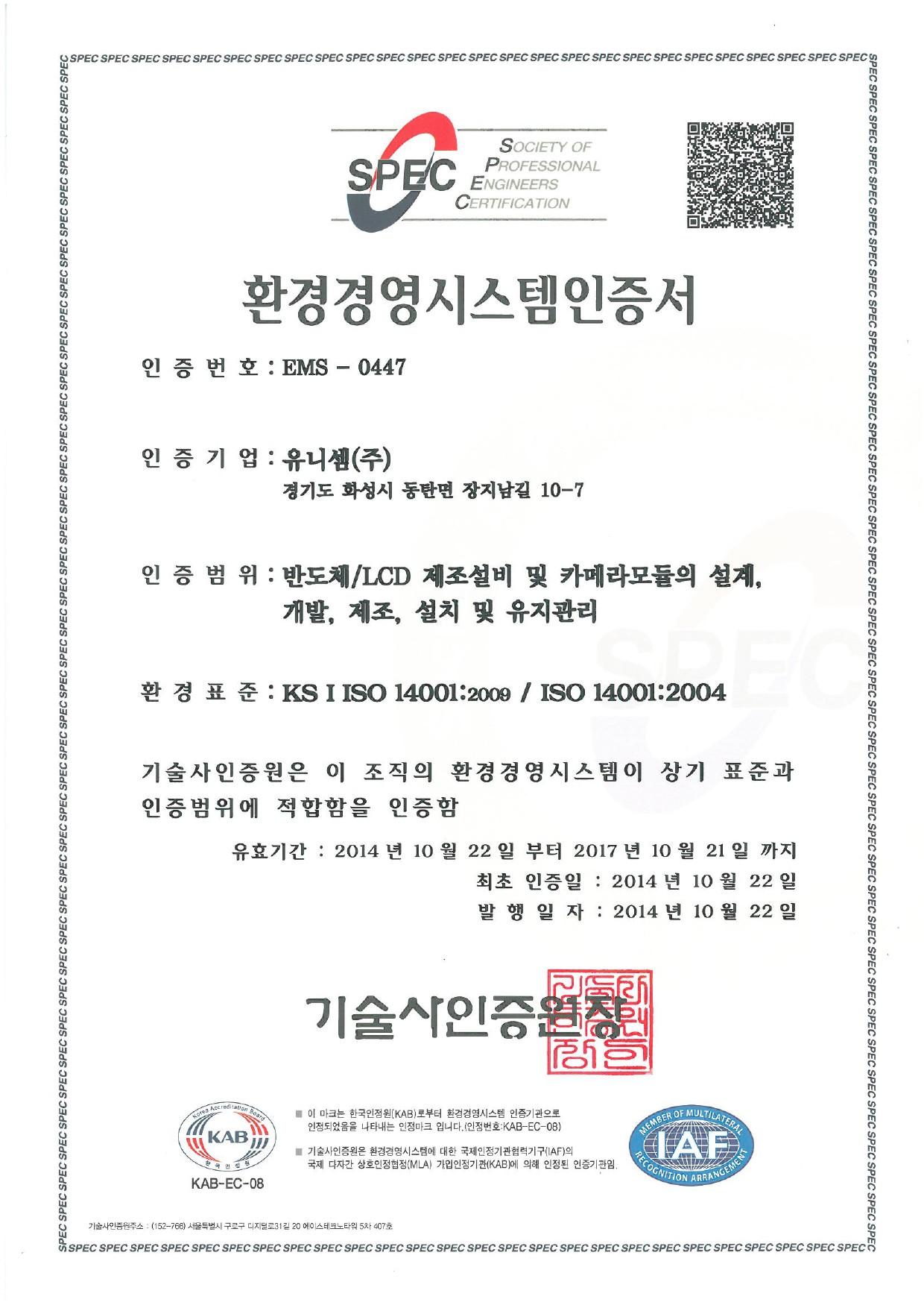 ISO 14001 환경/안전보건경영시스템 인증