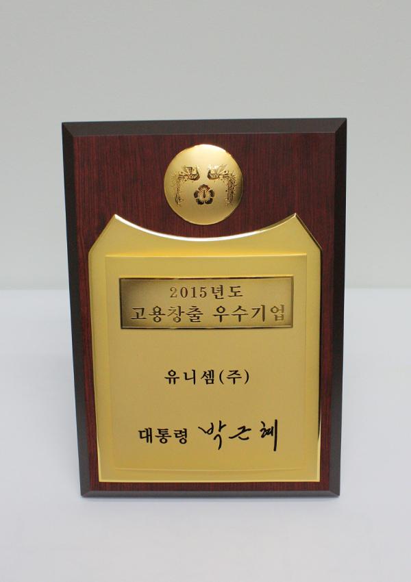 2015 고용창출 100대 우수기업 선정