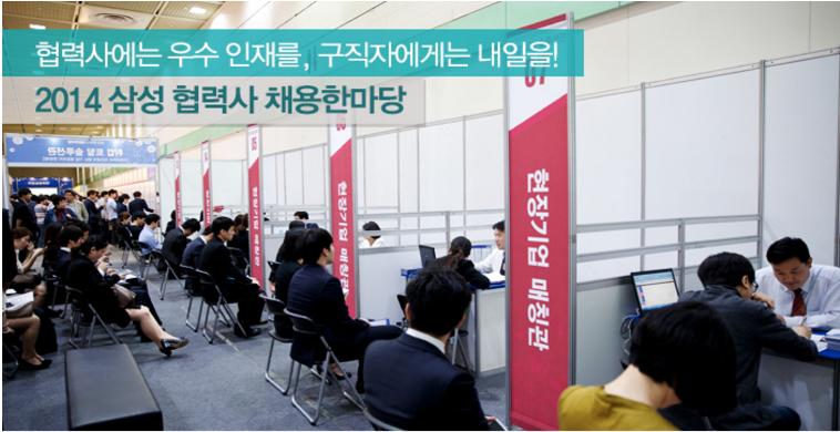 [회사소식] 유니셈 삼성 '협력사 채용 한마당' 참가