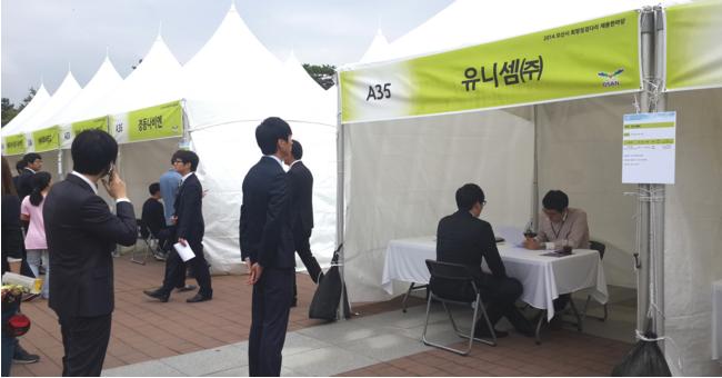 [회사소식] 유니셈(주) 2014 오산 희망징검다리 채용한마당 참가
