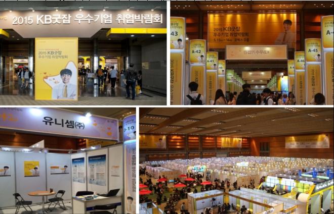 [회사소식] 유니셈(주) 2015 KB굿잡 우수기업 취업박람회 참가
