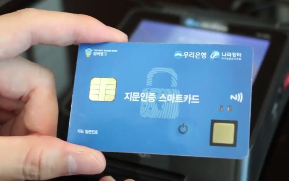[영상] KSID 지문스마트카드 홍보영상